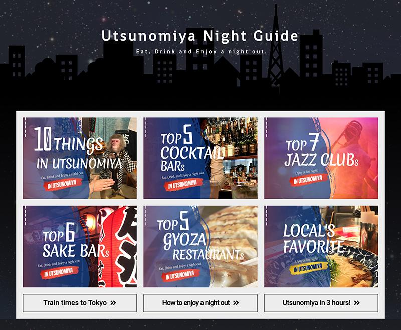 Website of Utsunomiya Night Guide